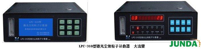 LPC-310型激光尘埃粒子计数器