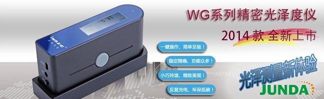 WG268光泽度仪,新型三角度光泽仪,WG-268高精度光泽仪