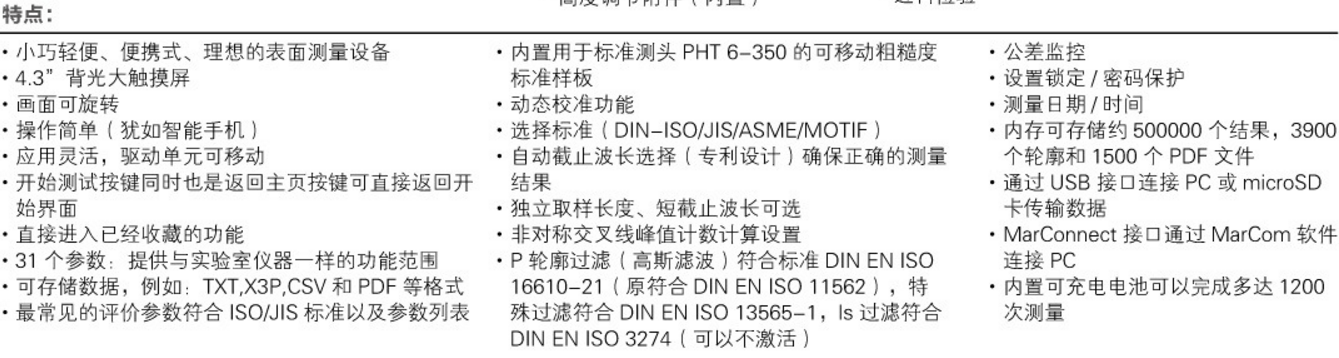 德国马尔MarSurf PS10 表面粗糙度测量仪